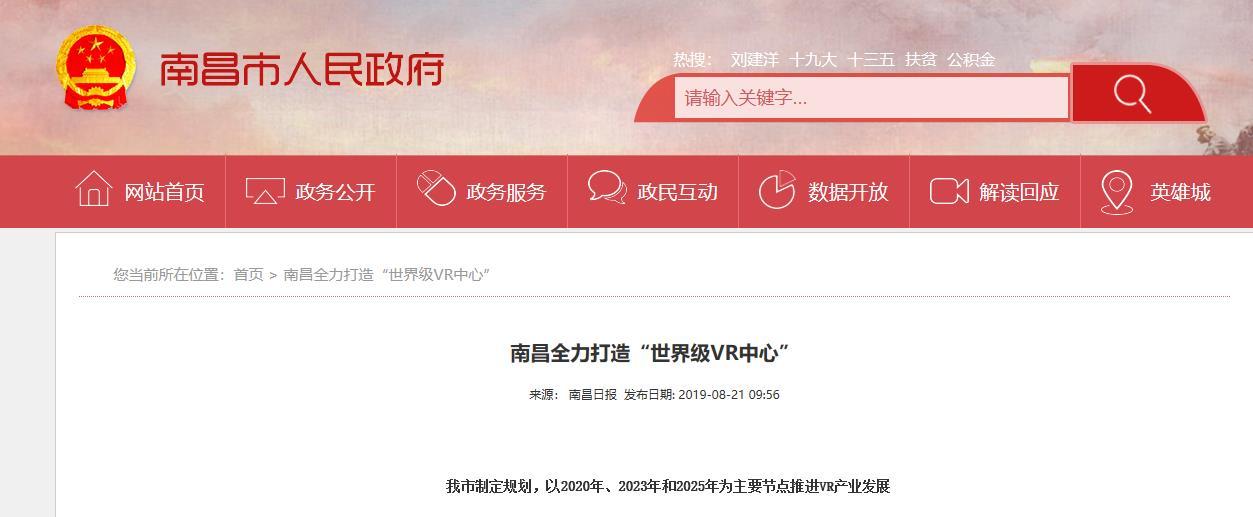 南昌2023年规划目标:成为世界级VR中心