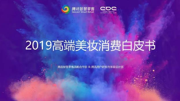 2019高端美妆消费白皮书:高端美妆用户约9000万人(可下载)
