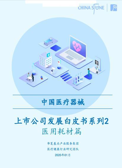 中国医疗器械行业:国内医疗行业增速约20%(可下载)