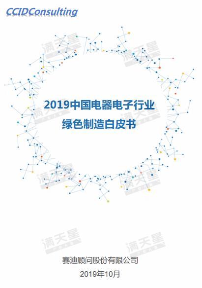2019中国电器电子行业白皮书:江浙皖处于全国前三位(可下载)
