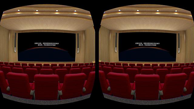 爱奇艺VR一体机的影院效果