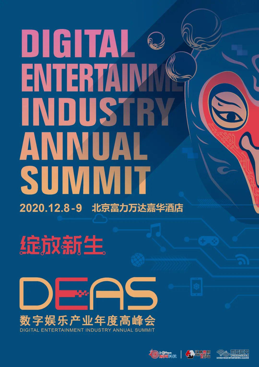 赋势竞上,2020数字娱乐产业年度高峰会(DEAS)嘉宾阵容公布(五)