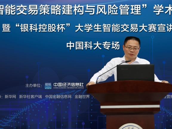 """""""银科控股杯""""大学生智能交易大赛走进中国科技大学"""