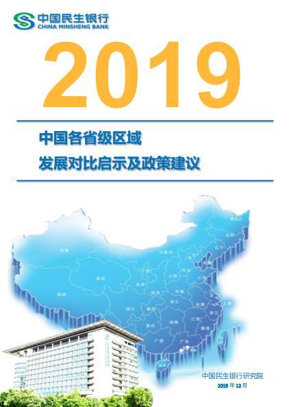 2019中国各省级区域发展政策:上海进出口占GDP比重超过100%(可下载)