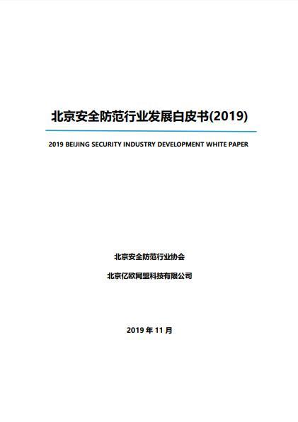 北京安全防范行业发展白皮书:2020年安防产业达8000亿(可下载)