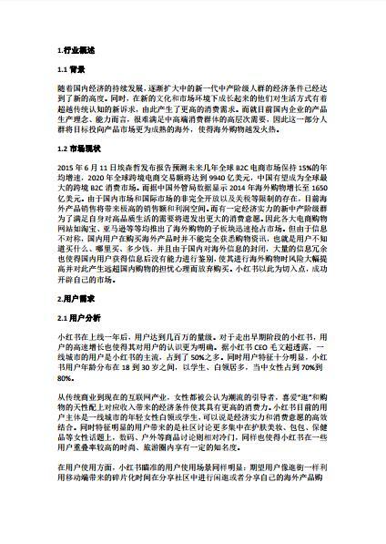 小红书 超详细分析:40%用户来自北上广深(可下载)