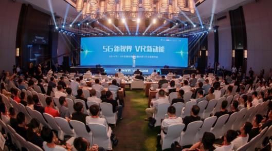 5G+VR/AR应用创新峰会暨合肥VR小镇发布会召开