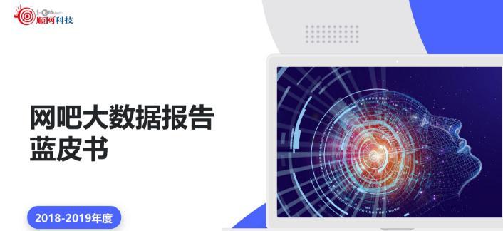 2018-2019年度网吧大数据报告蓝皮书:顺网覆盖全国网吧及终端占比约70%(可下载)