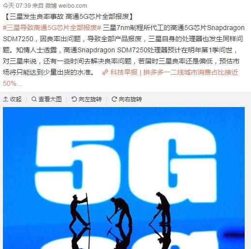 传言:因三星原因 高通新5G芯片全部报废