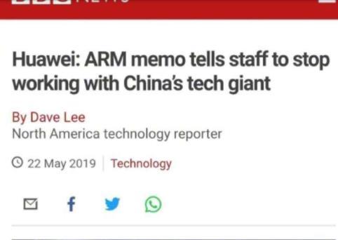 ARM公司中止与华为合作 网友纷纷慷慨陈词