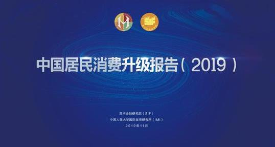 2019中国居民消费报告:2013- 2019年人均GDP年均增速达8.39%(可下载)