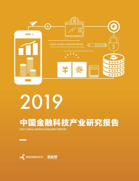 2019中国金融科技产业研究报告:金融科技金额超2000亿(可下载)