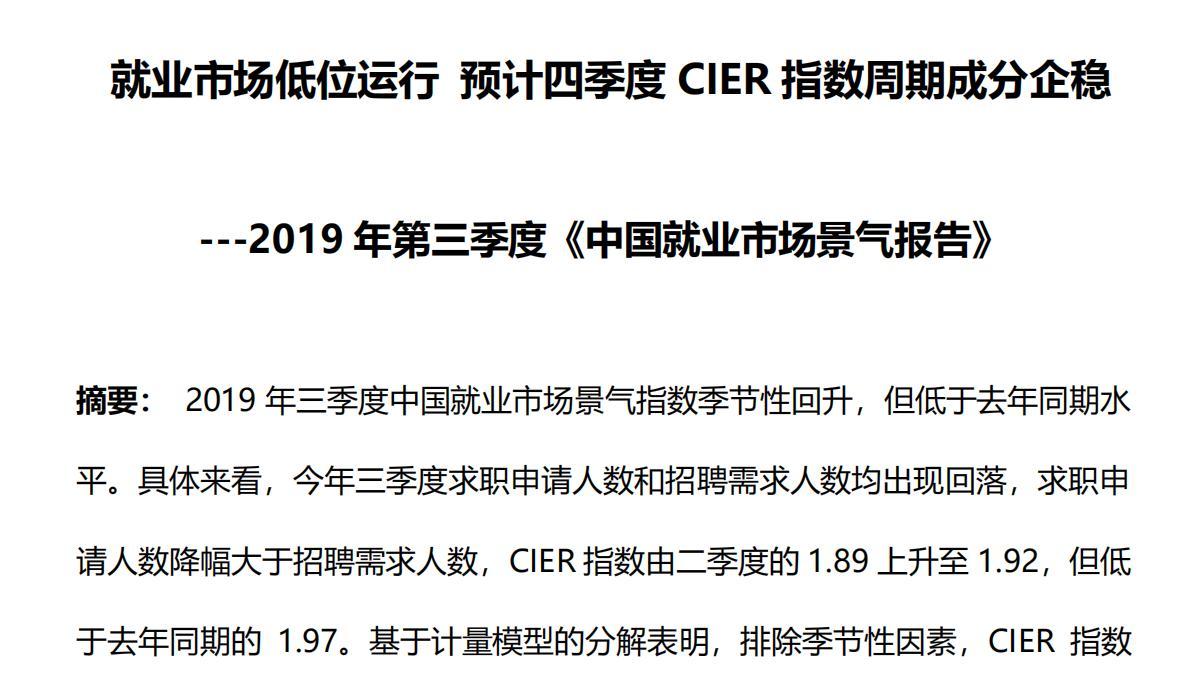 2019年第三季度《中国就业市场景气报告》发布(可下载)