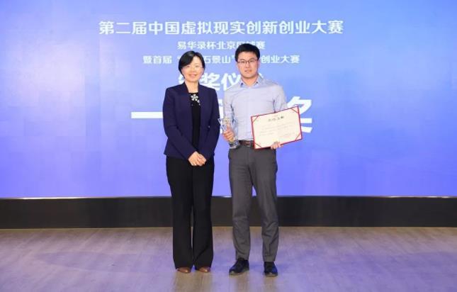第二届中国VR创新创业大赛北京区域赛胜利收官