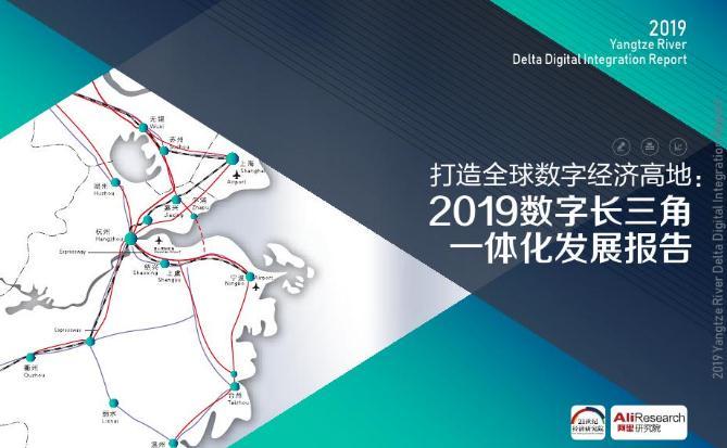 《2019数字长三角一体化发展报告》(可下载)