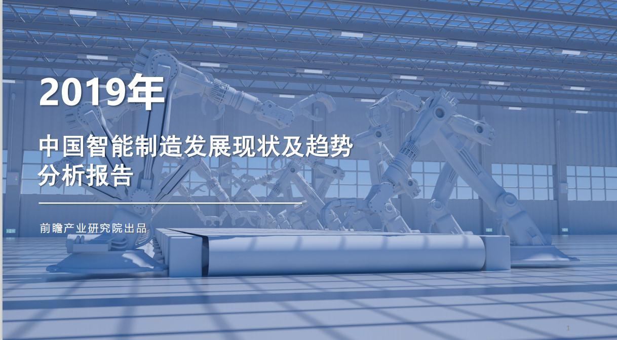《2019年中国智能制造发展现状及趋势分析报告》发布(可下载)