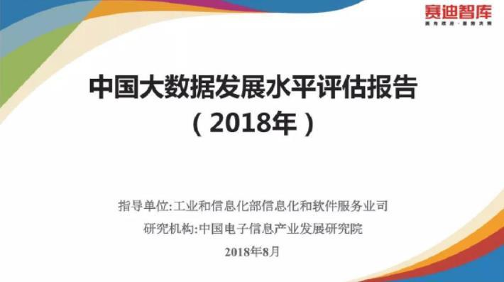 中国大数据发展指数报告:北京引领全国大数据发展(可下载)