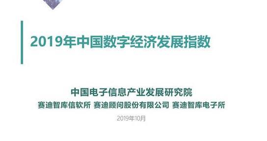 2019年中国数字经济发展指数白皮书(可下载)