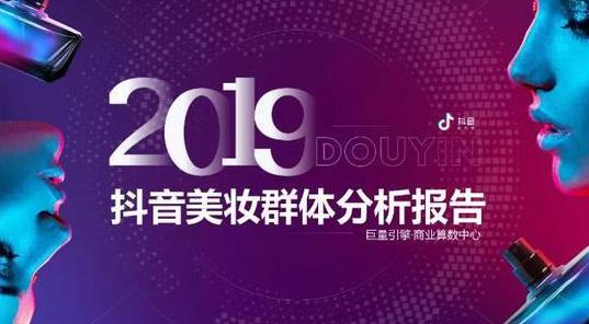 2019抖音美妆群体分析报告:高线城市海外品牌领先(可下载)