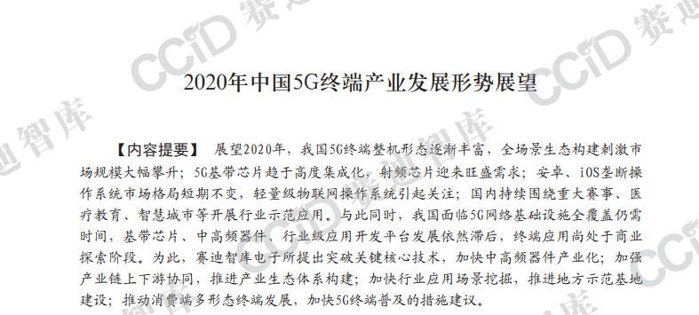 2020年中国5G终端产业发展形势展望:终端市场将出现新一轮增长(可下载)
