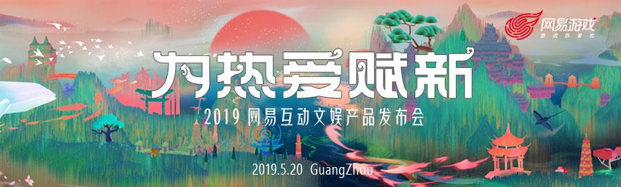 网易520发布会今日举办 新游阵容强大可与腾讯一战
