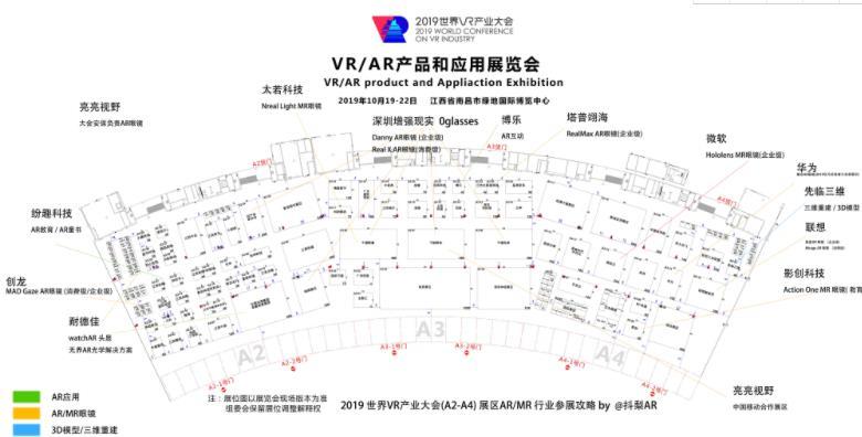 攻略来了!2019世界虚拟现实产业大会AR/MR参展指南 (南昌)