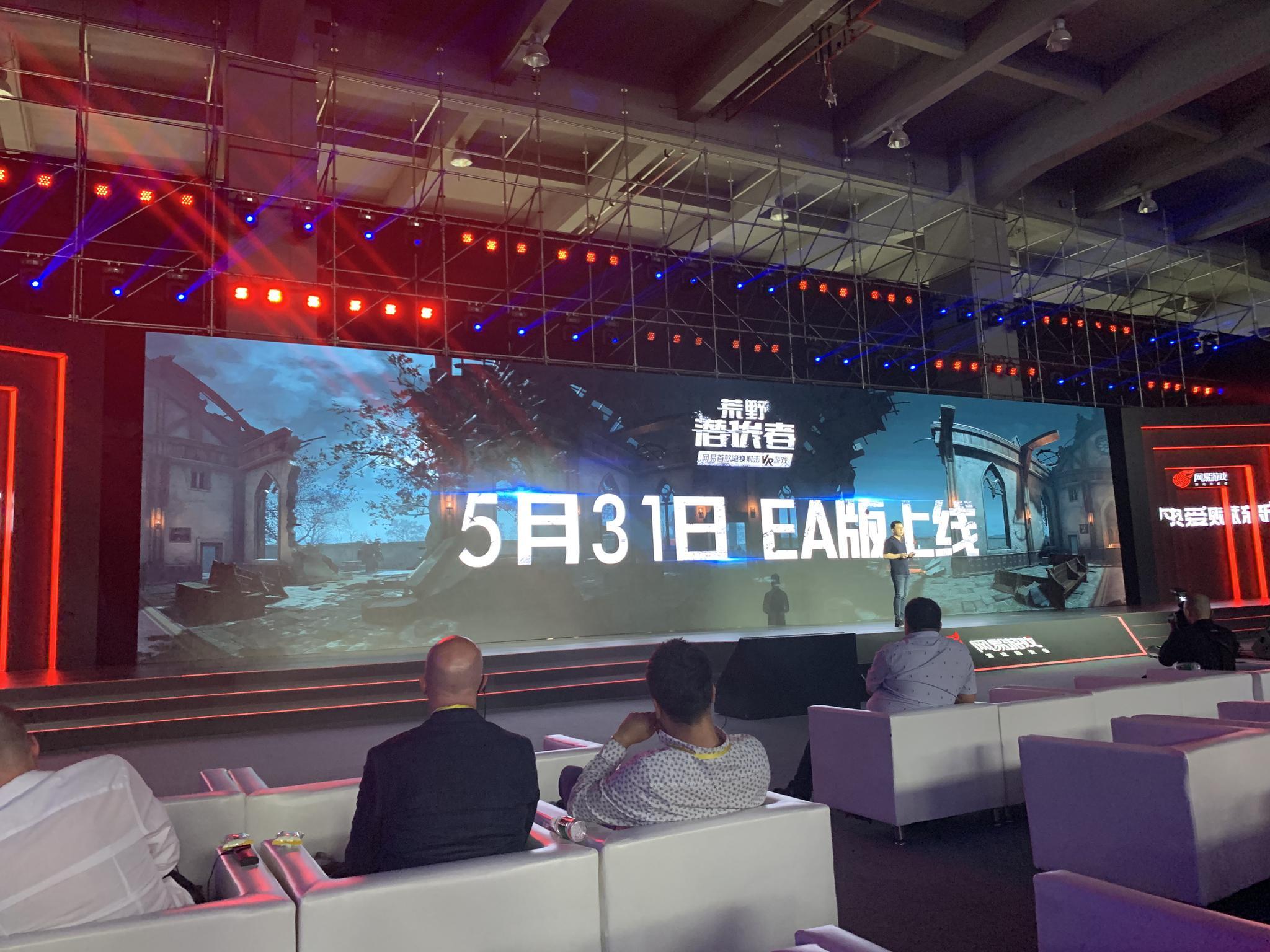 网易首款射击VR游戏《荒野潜伏者》将于5月31日开启EA测试