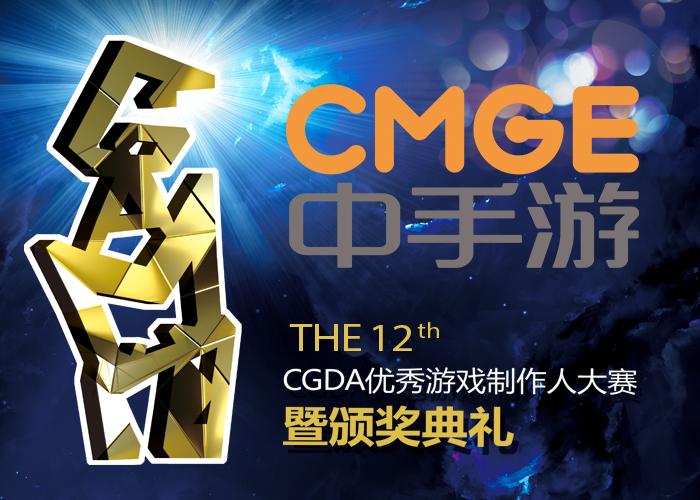 中手游携《新射雕群侠传》等游戏制作团队参评2020CGDA优秀游戏制作人大赛