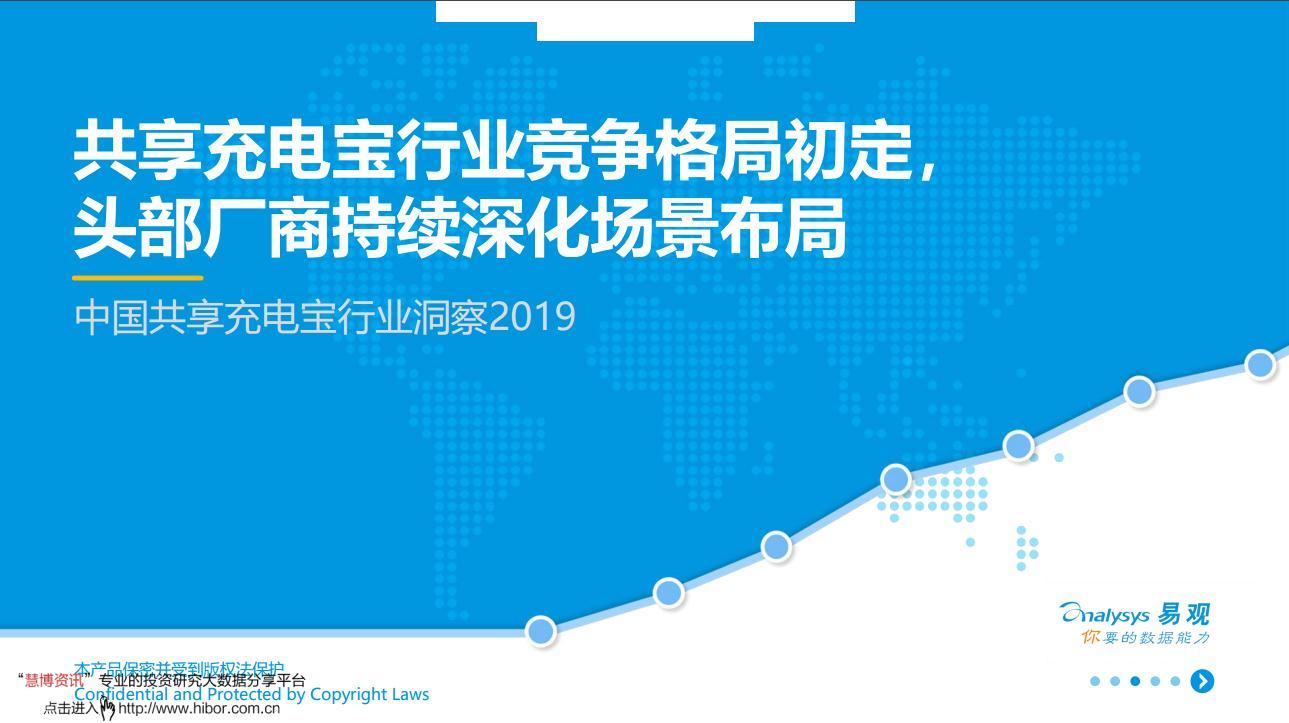 《中国共享充电宝行业洞察2019》:怪兽充电位列行业第一(可下载)