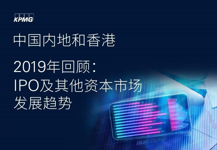 中国内地和香港IPO市场2019年回顾:沪深募资总额为2,519亿元(可下载)