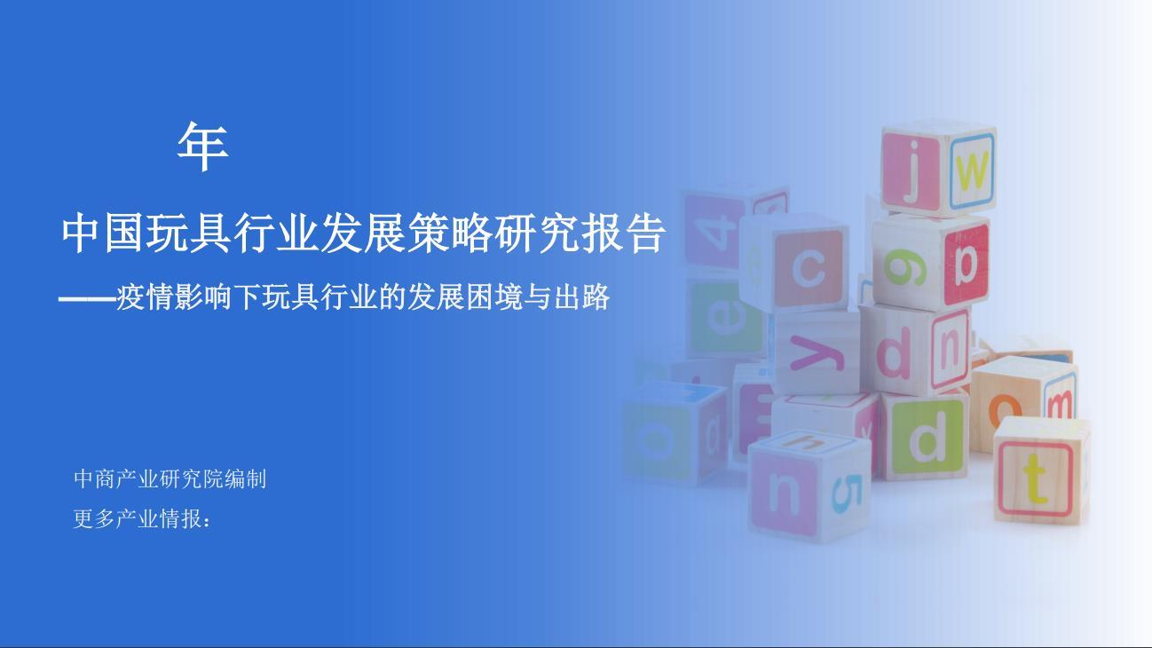 2020年中国玩具行业发展研究报告:全球零售额达865.44亿美元(可下载)