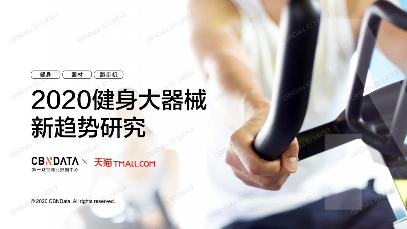 2020健身大器械新趋势研究:2020年消费者人数增速超四成(可下载)