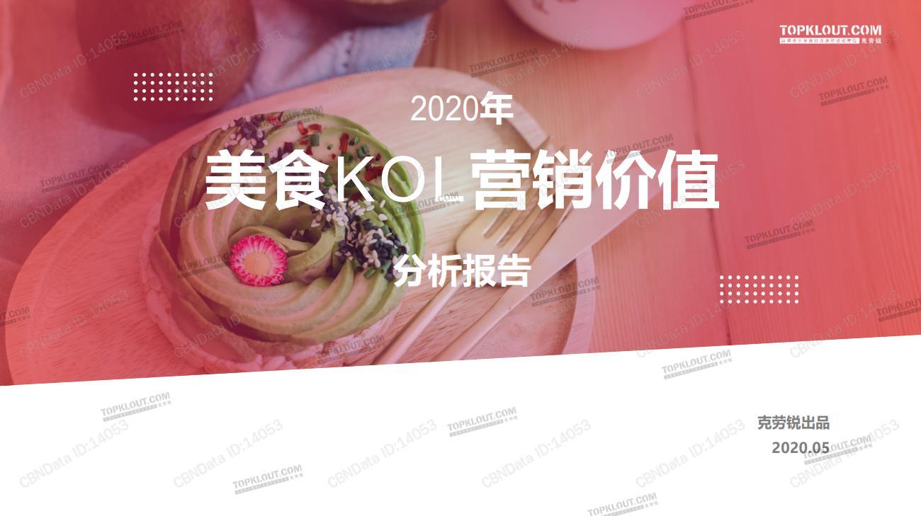 美食KOL营销价值报告:头部KOL主要以粉丝量级为主要指标(可下载)