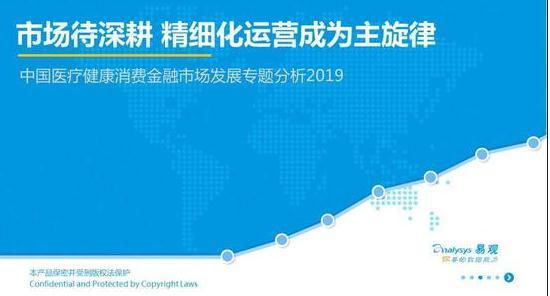 《中国医疗健康消费金融市场发展专题分析2019》发布(可下载)
