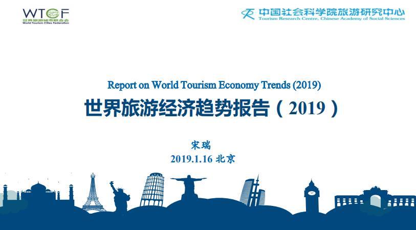 世界旅游经济趋势报告(2019)发布(可下载)