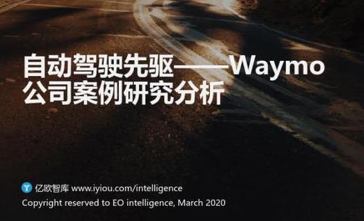 Waymo公司案例研究分析:19年共部署675辆自动驾驶汽车(可下载)