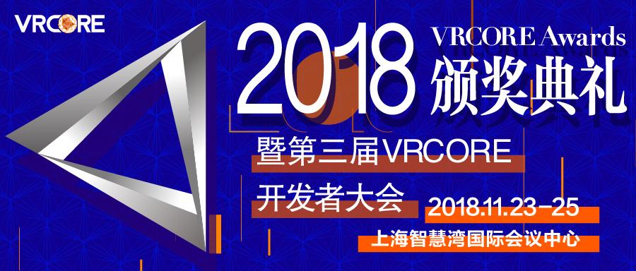 来2018 VRCORE Awards颁奖典礼系列活动 都能看些什么