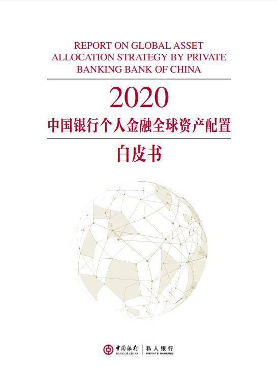 2020年个人金融全球资产配置白皮书:全球经济2020年依旧面临挑战(可下载)