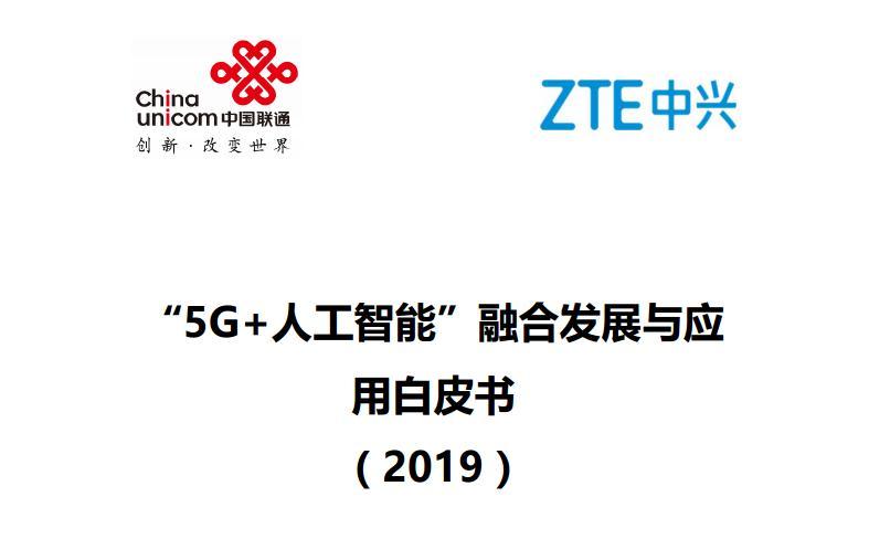 """2019年""""5G+人工智能""""融合发展与应 用白皮书(附下载)"""