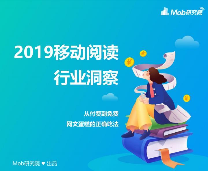 2019移动阅读行业洞察:移动阅读月活3.1亿(可下载)