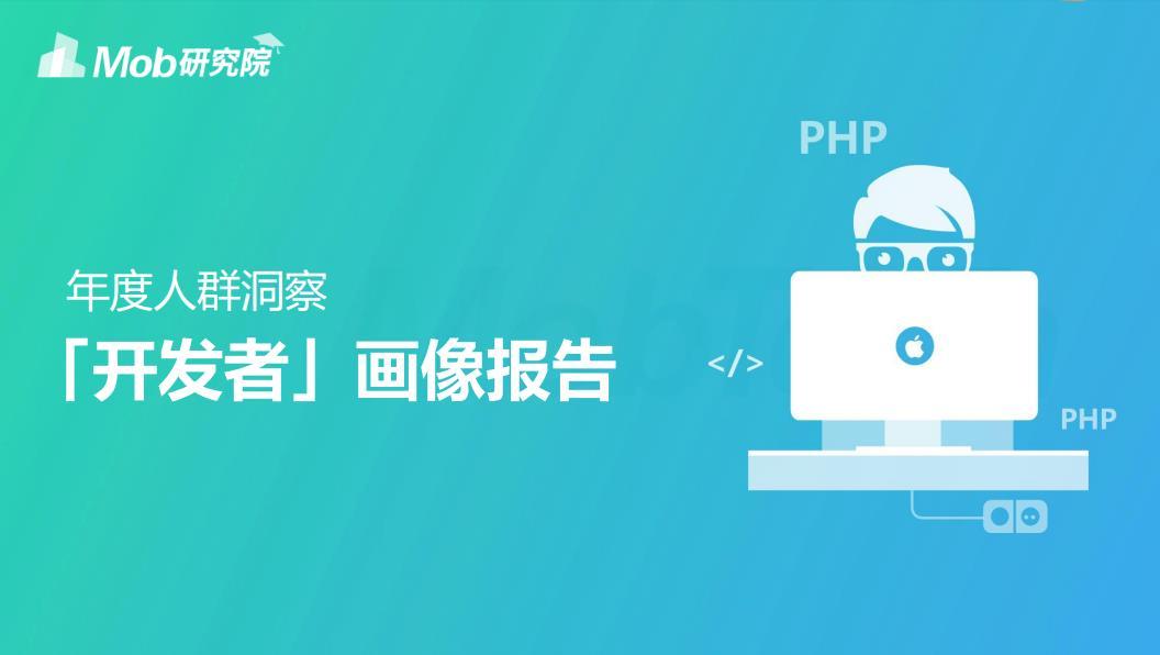 2019开发者画像报告:北美东亚国家为出境游首选(可下载)