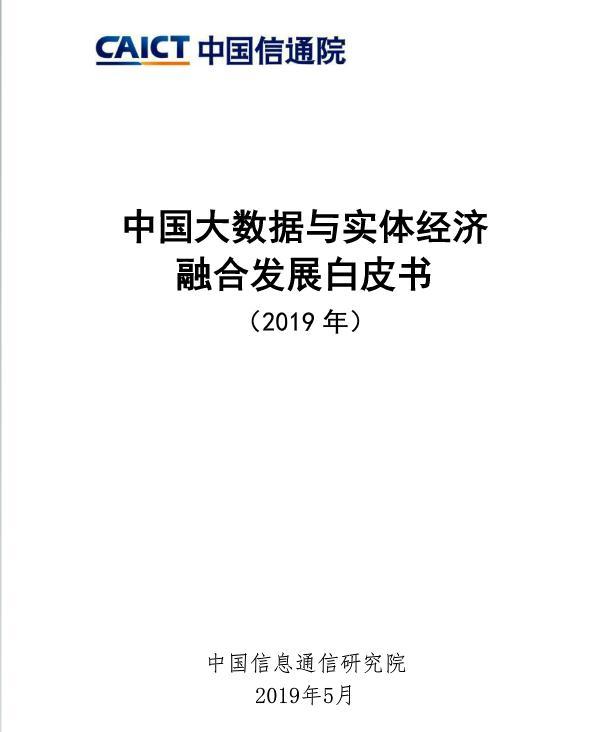 中国大数据与实体经济发展白皮书:在线教育用户规模达1.72 亿(可下载)