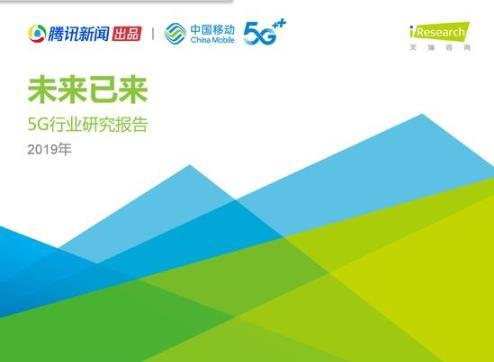 2019年5G行业研究报告:76.6%用户希望在2021年用上5G网络(可下载)
