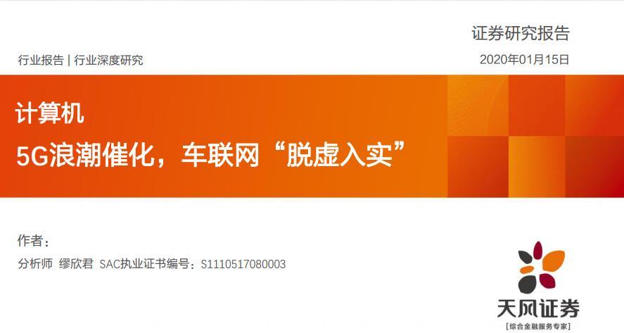 "5G浪潮催化车联网""脱虚入实:V2X稳态市场超500亿元(可下载)"