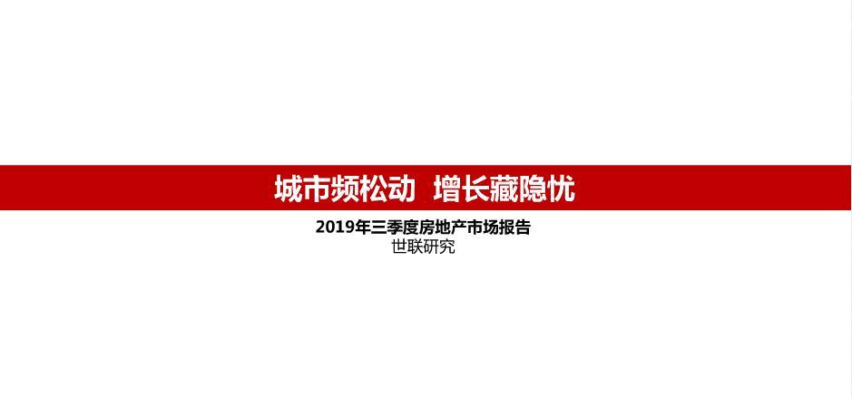 《2019年三季度房地产市场报告》发布(可下载)
