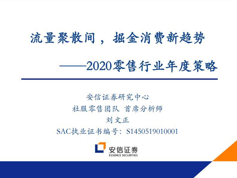 2020零售行业年度策略:汽车以外消费品零售额268146亿元(可下载)