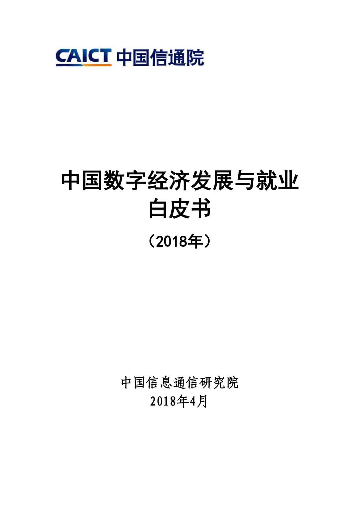 中国信通院发布2018中国数字经济发展与就业白皮书