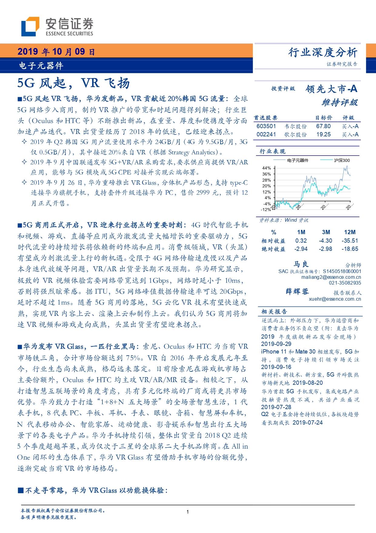 安信证券报告:5G风气 VR飞扬