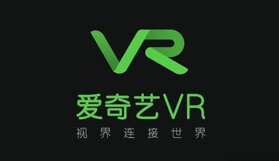 爱奇艺智能完成亿级A轮融资 加速VR/AR生态建设
