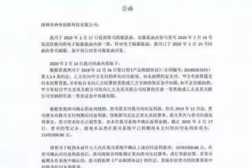 神舟回应京东 并未违反协议 京东确实拖欠巨款